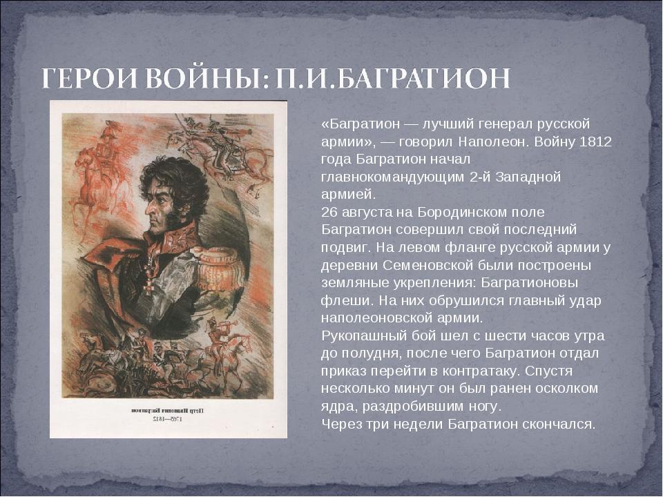 «Багратион — лучший генерал русской армии», — говорил Наполеон. Войну 1812 го...