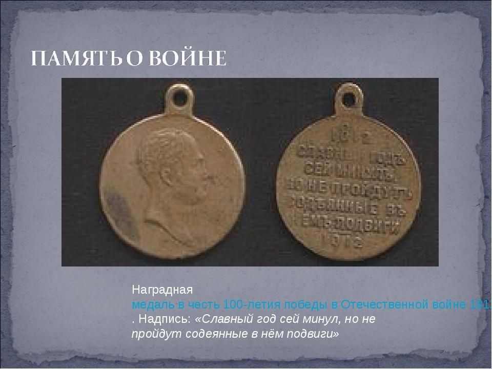 Наградная медаль в честь 100-летия победы в Отечественной войне 1812 года. На...