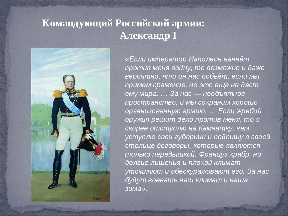 Командующий Российской армии: Александр I «Если император Наполеон начнёт про...