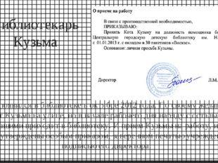 Библиотекарь Кузьма Кот появился в библиотеке в октябре 2012 года. По своему
