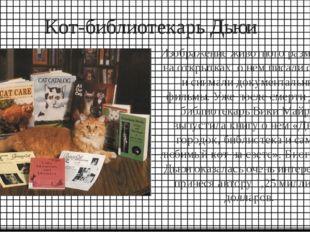 Кот-библиотекарь Дьюи Изображение животного размещали на открытках, о нем пис
