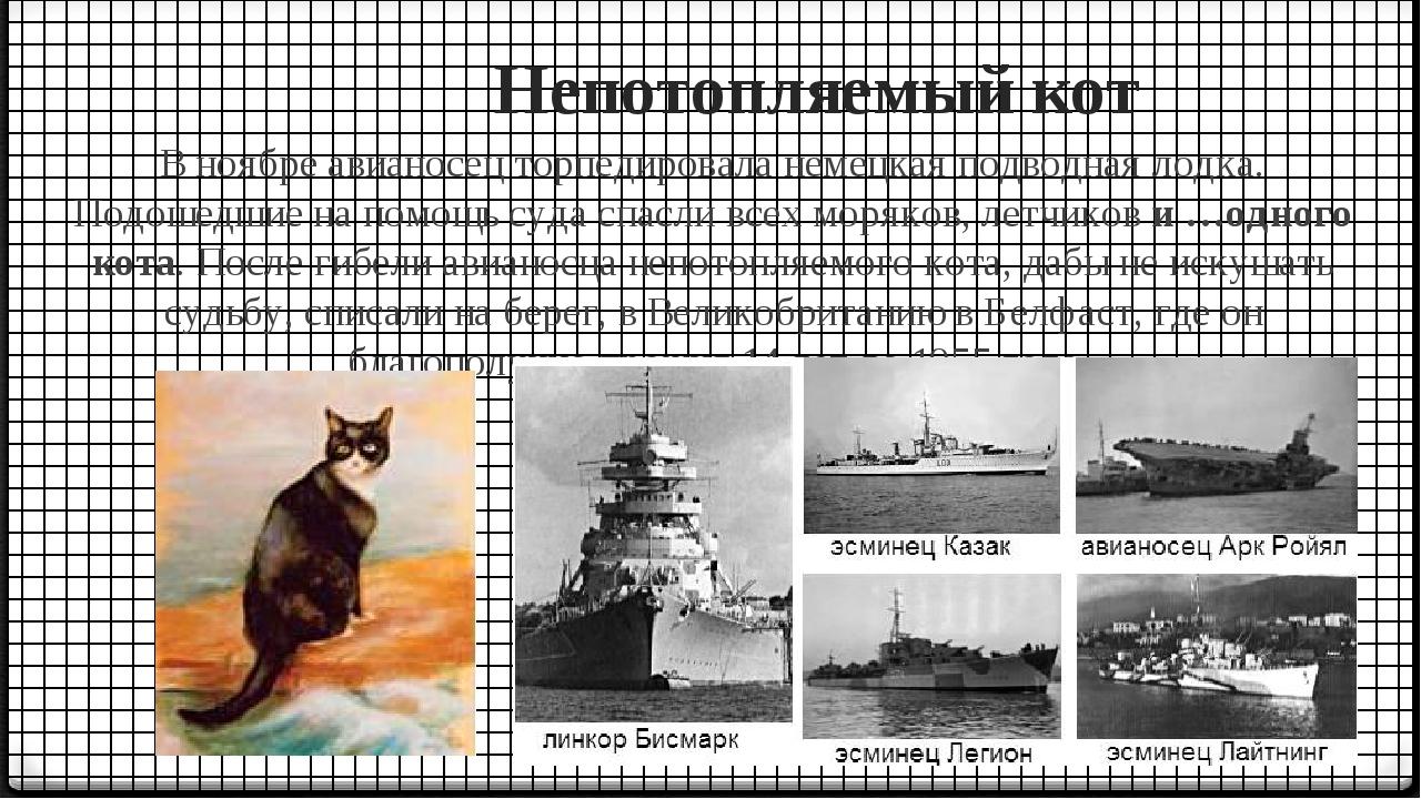 Непотопляемый кот В ноябре авианосец торпедировала немецкая подводная лодка....