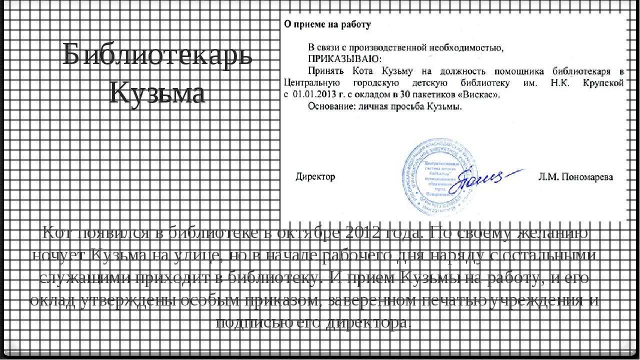 Библиотекарь Кузьма Кот появился в библиотеке в октябре 2012 года. По своему...