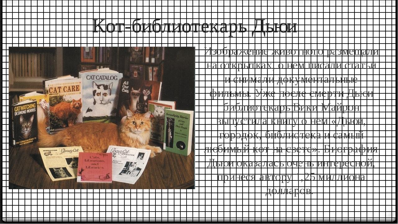 Кот-библиотекарь Дьюи Изображение животного размещали на открытках, о нем пис...