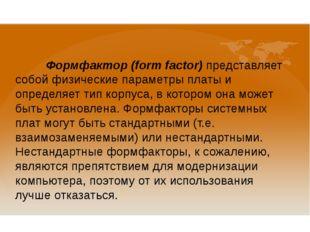 Формфактор (form factor)представляет собой физические параметры платы и о