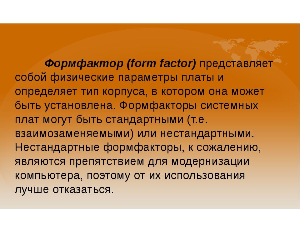 Формфактор (form factor)представляет собой физические параметры платы и о...