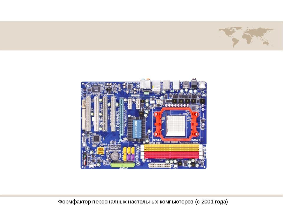 Формфактор персоналных настольных компьютеров (с 2001 года)