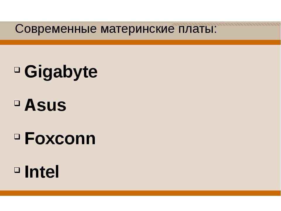 Современные материнские платы: Gigabyte Asus Foxconn Intel