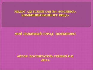 МБДОУ «ДЕТСКИЙ САД №4 «РОСИНКА» КОМБИНИРОВАННОГО ВИДА» МОЙ ЛЮБИМЫЙ ГОРОД - Ш