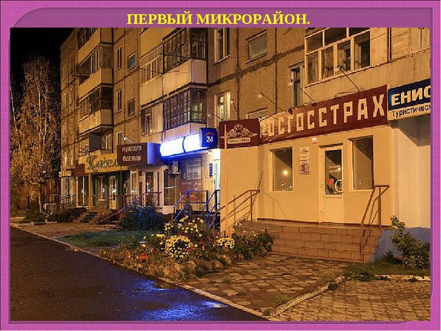 ПЕРВЫЙ МИКРОРАЙОН.