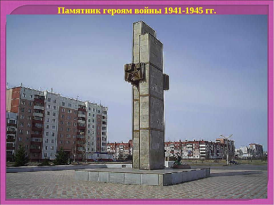 Памятник героям войны 1941-1945 гг.