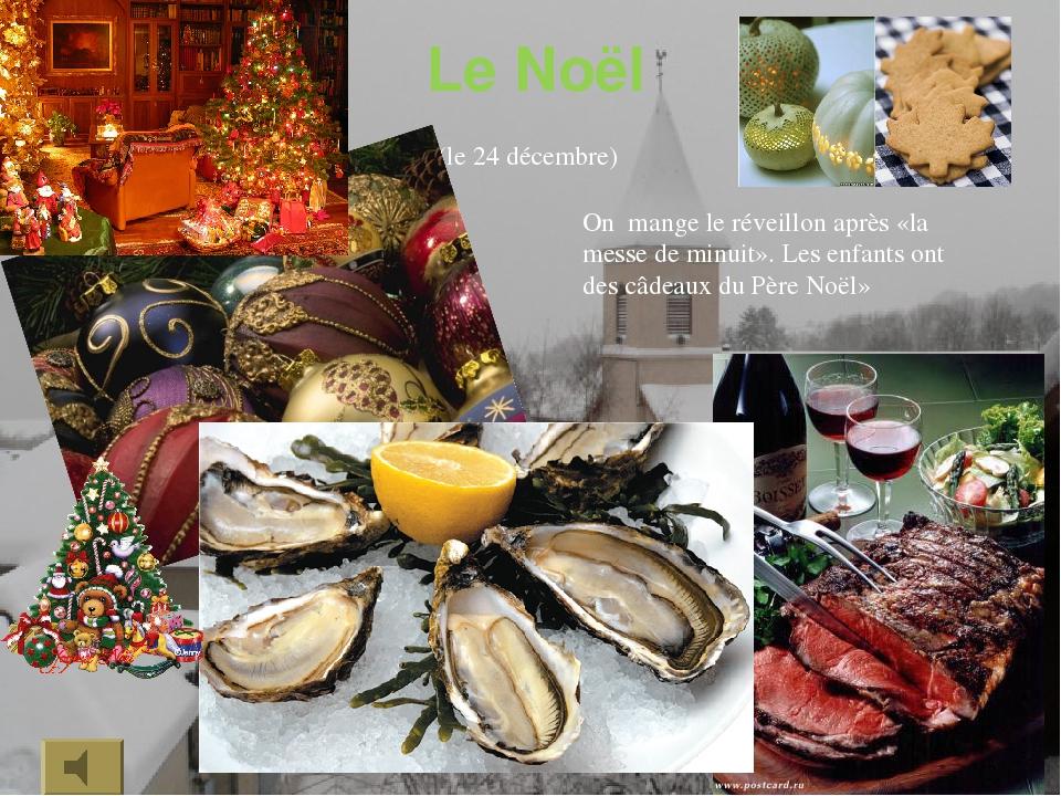 Le Noёl (le 24 décembre) On mange le réveillon après «la messe de minuit». Le...
