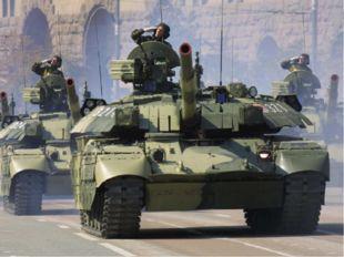 8. Как называется смотр войск? - парад 9. Чем заканчивается успешная война? -
