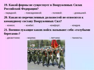 19. Какой формы не существует в Вооруженных Силах Российской Федерации? - пар
