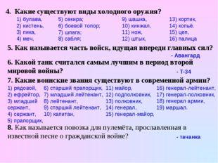 4. Какие существуют виды холодного оружия? 1) булава, 2) кистень, 3) пика, 4)
