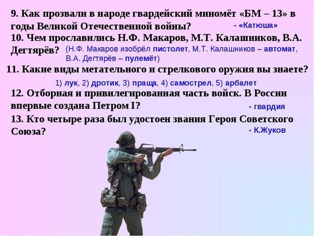 9. Как прозвали в народе гвардейский миномёт «БМ – 13» в годы Великой Отечест...