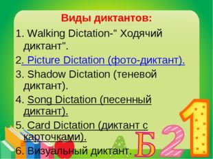 "Виды диктантов: 1. Walking Dictation-"" Ходячий диктант"". 2. Picture Dictation"