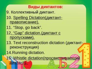 Виды диктантов: 9. Коллективный диктант. 10. Spelling Dictation(диктант-право