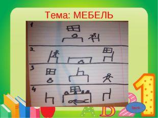 Тема: МЕБЕЛЬ back