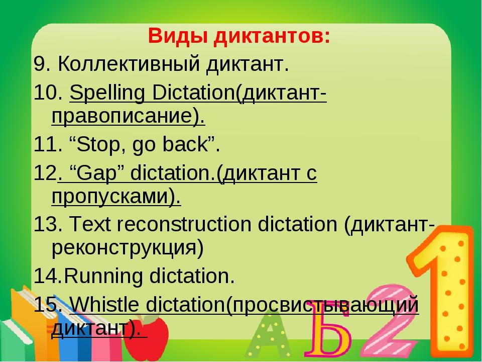 Виды диктантов: 9. Коллективный диктант. 10. Spelling Dictation(диктант-право...