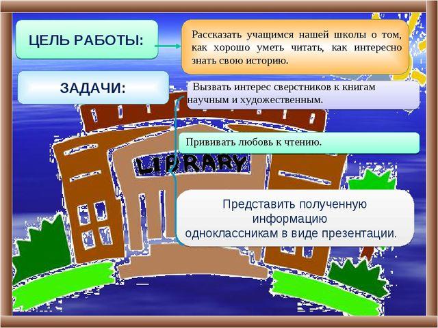 Рассказать учащимся нашей школы о том, как хорошо уметь читать, как интересно...