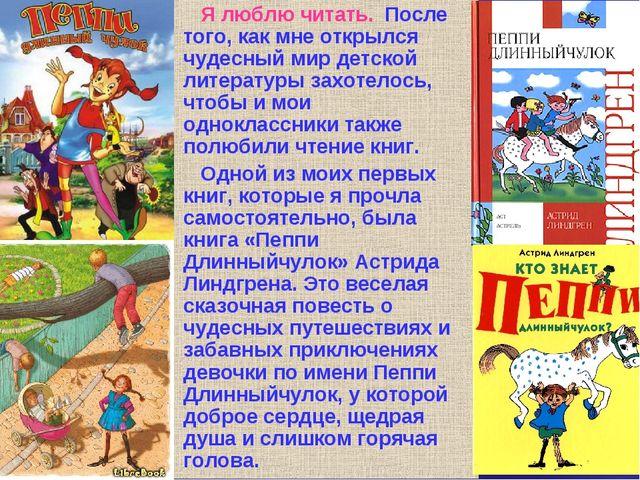 Я люблю читать. После того, как мне открылся чудесный мир детской литературы...