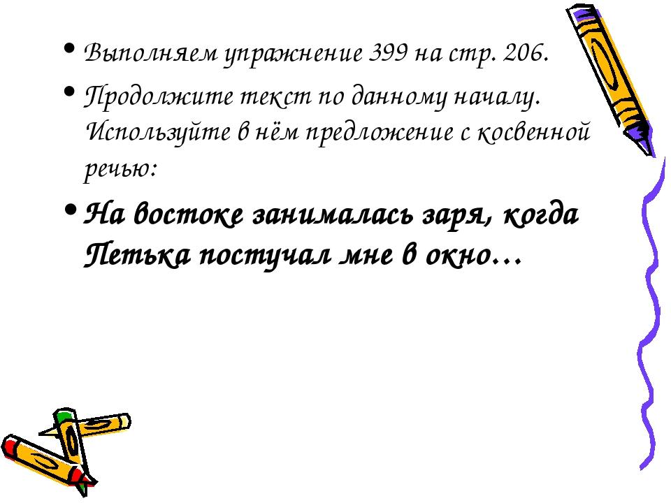 Выполняем упражнение 399 на стр. 206. Продолжите текст по данному началу. Исп...