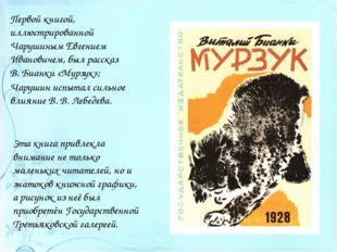 Первой книгой, иллюстрированной Чарушиным Евгением Ивановичем, был рассказВ.