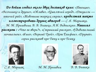 До войны создал около двух десятков книг: «Птенцы», «Волчишко и другие», «Об
