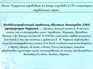 Книги Чарушина переведены на языки народовСССР и некоторых зарубежных стран.