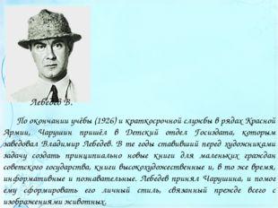 По окончании учёбы (1926) и краткосрочной службы в рядах Красной Армии, Чаруш