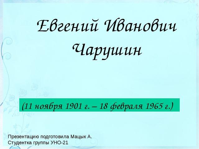 Евгений Иванович Чарушин (11 ноября 1901 г. – 18 февраля 1965 г.) Презентацию...
