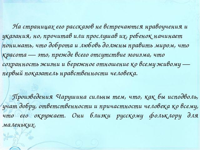 Произведения Чарушина сильны тем, что, как бы исподволь, учат добру, ответств...