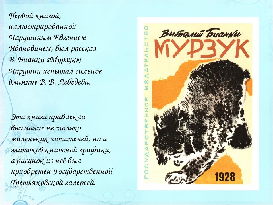 Первой книгой, иллюстрированной Чарушиным Евгением Ивановичем, был рассказВ....