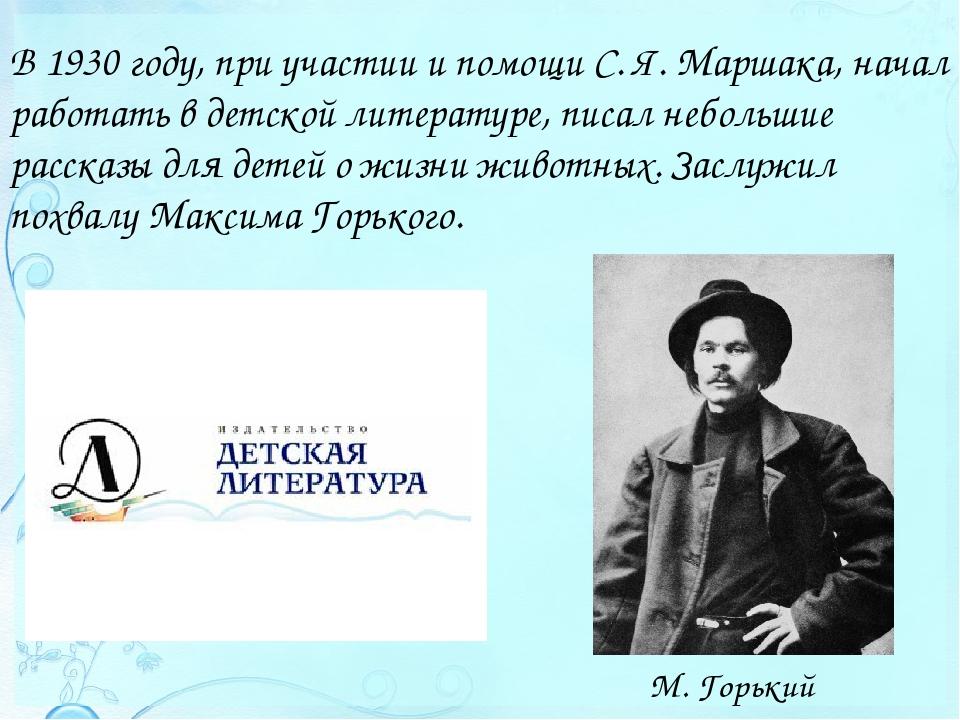 В 1930 году, при участии и помощи С.Я.Маршака, начал работать в детской лит...