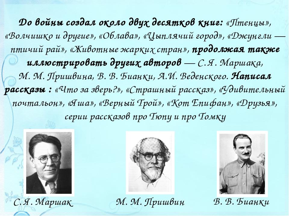 До войны создал около двух десятков книг: «Птенцы», «Волчишко и другие», «Об...