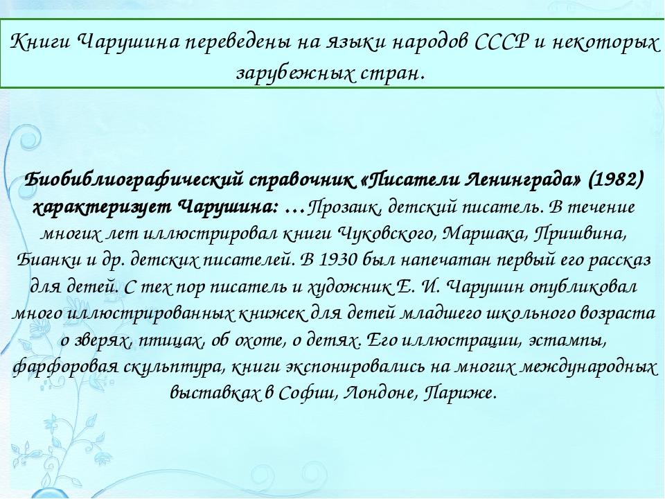 Книги Чарушина переведены на языки народовСССР и некоторых зарубежных стран....