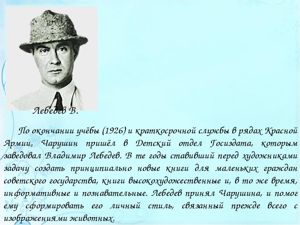По окончании учёбы (1926) и краткосрочной службы в рядах Красной Армии, Чаруш...