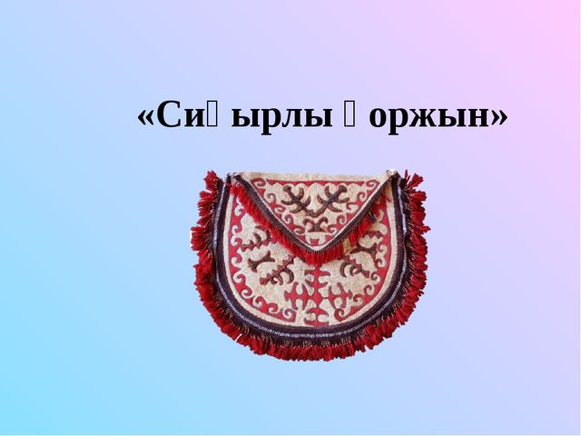 «Сиқырлы қоржын»