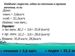 v течения = 3,6 км/ч v лодки = 32,2 км/ч v по теч. = 32,2 + 3,6= v пр. теч.
