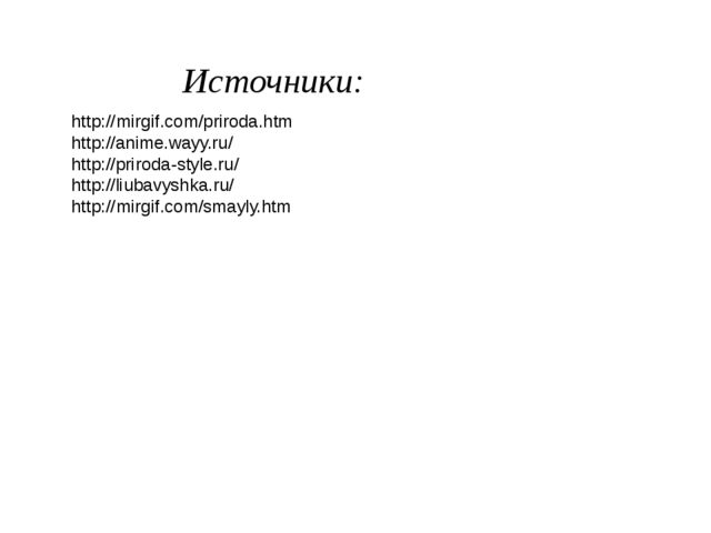 http://mirgif.com/priroda.htm http://anime.wayy.ru/ http://priroda-style.ru/...
