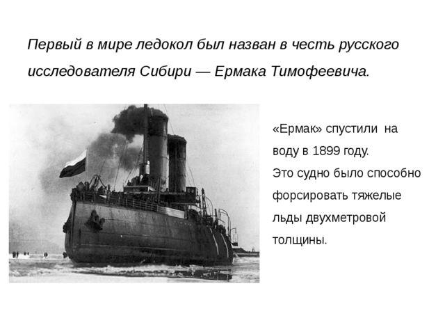 Первый в мире ледокол был назван в честь русского исследователяСибири—Ерма...