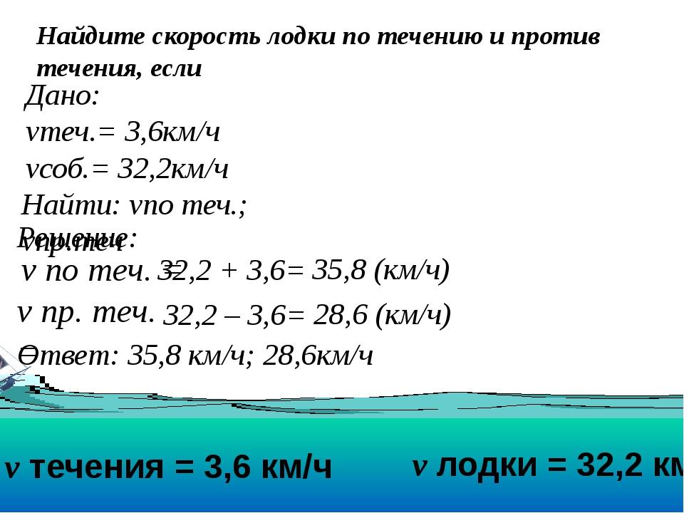 v течения = 3,6 км/ч v лодки = 32,2 км/ч v по теч. = 32,2 + 3,6= v пр. теч....