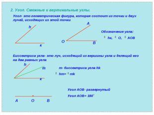 2. Угол. Смежные и вертикальные углы. Угол- это геометрическая фигура, котора