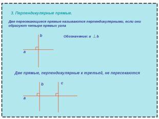 3. Перпендикулярные прямые. Две пересекающиеся прямые называются перпендикуля
