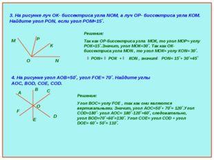 3. На рисунке луч ОК- биссектриса угла NОМ, а луч ОР- биссектриса угла КОМ. Н