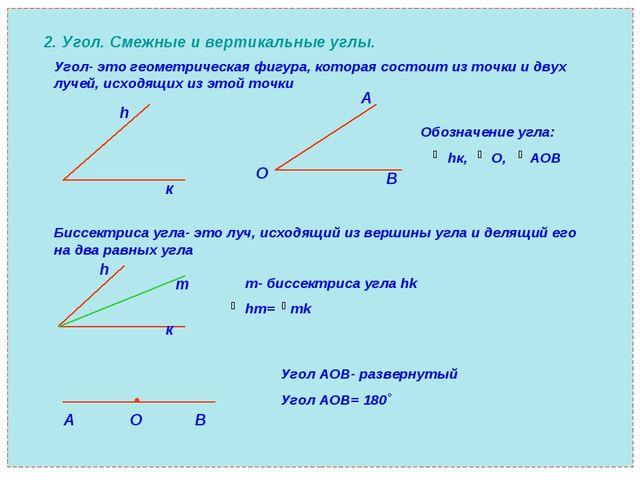 2. Угол. Смежные и вертикальные углы. Угол- это геометрическая фигура, котора...
