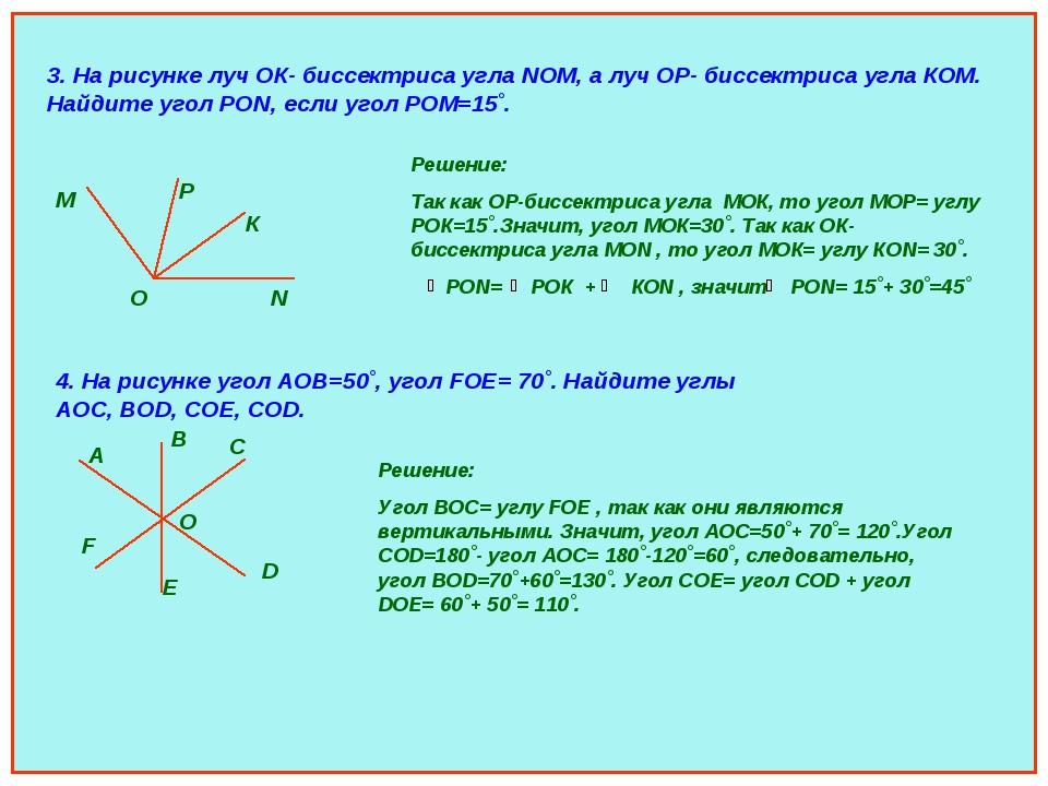 3. На рисунке луч ОК- биссектриса угла NОМ, а луч ОР- биссектриса угла КОМ. Н...