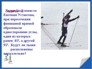 Задача 2 Лыжи биатлониста Евгения Устюгова, при пересечении финишной прямой