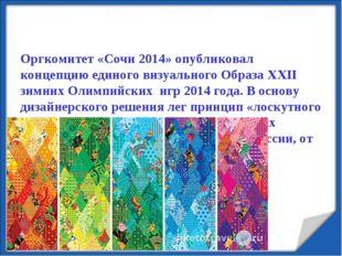 Оргкомитет «Сочи 2014» опубликовал концепцию единого визуального Образа XXII